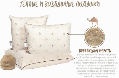 Подушки и одеяло верблюжий пух Гоби всесезонные